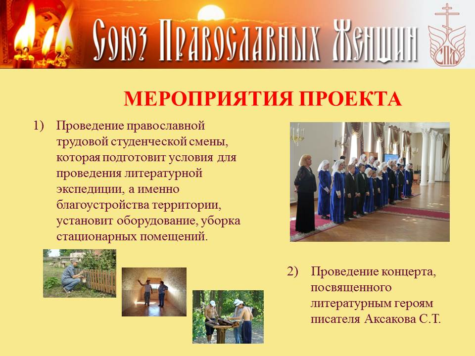 Конкурс православных проектов