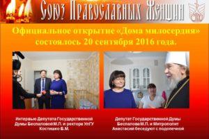 Отчёт о реализации проекта-победителя Международного открытого грантового конкурса «Православная инициатива 2015-2016»